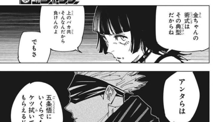 呪術廻戦 155語 日本語 FULL – Jujutsu Kaisen raw Chapter 155 FULL RAW