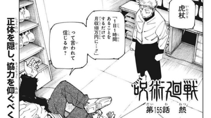 呪術廻戦 155 ー日本語のフル  – Jujutsu Kaisen raw Chapter 155 FULL RAW