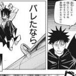 呪術廻戦 156話 日本語 100% – Jujutsu Kaisen Raw Chapter 156 FULL JP