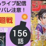 呪術廻戦最新ネタバレ156話