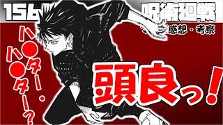 【呪術廻戦156話】綺羅羅の術式、細かく解説! ややこしいわ!【漫画感想・考察】
