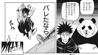 呪術廻戦 156 日本語 FULL – Jujutsu Kaisen raw Chapter 156 FULL RAW