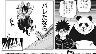 呪術廻戦 156話―日本語のフル+100% ネタバレ『Jujutsu Kaisen』最新156話