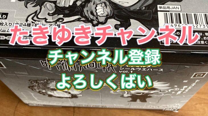 【呪術廻戦】ウエハースシール第一弾開封。パート2