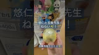 呪術廻戦 カプセルフィギュアコレクション 2回チャレンジ 悠仁と五条先生がほしい!✨ #Shorts