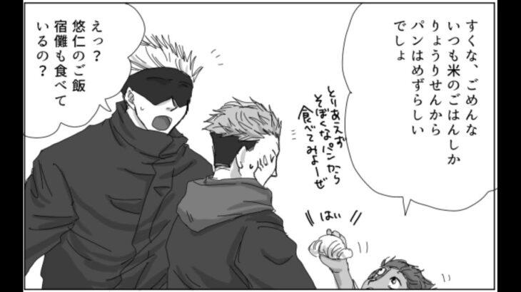 呪術廻戦漫画_秘密は隠されている#21