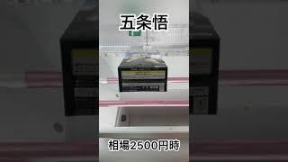 【クレーンゲーム】相場2500円時!五条悟フィギュアGET #呪術廻戦 #五条悟 #shorts