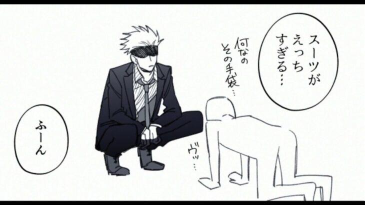 呪術廻戦漫画_秘密は隠されている#26
