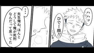 呪術廻戦漫画_謎が解き明かされた #28