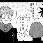 呪術廻戦漫画_謎が解き明かされた #30