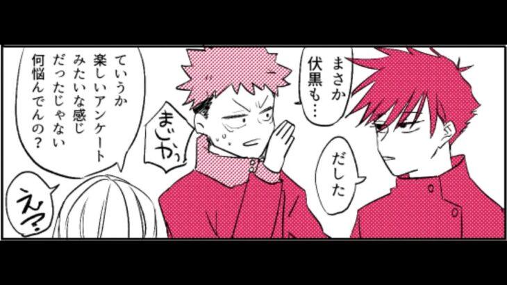 呪術廻戦漫画_秘密は隠されている #32【ラブコメ漫画】