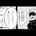 呪術廻戦漫画_魔法の旅 #32