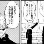 呪術廻戦漫画_かわいい話 #33