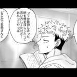 呪術廻戦漫画_魔法の旅 #34