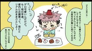 呪術廻戦漫画_かわいい話 #34