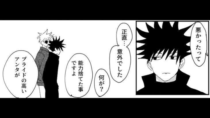 呪術廻戦漫画_かわいい話 #35