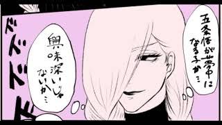 呪術廻戦漫画_かわいい話 #36