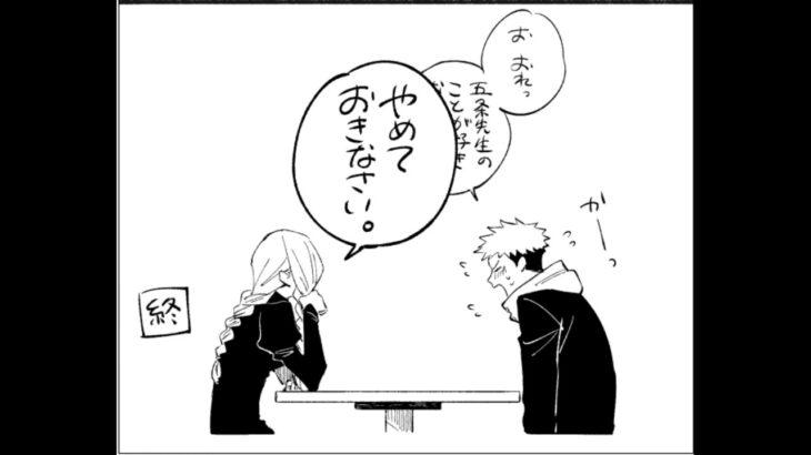 呪術廻戦漫画_秘密は隠されている#39【ラブコメ漫画】