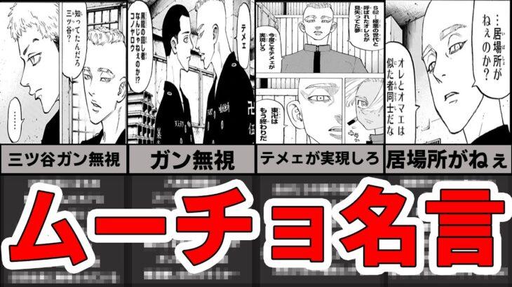 【東京卍リベンジャーズ】4分でわかる東卍隊長最強・ムーチョの名言まとめ【初登場から最期まで】【ネタバレあり】