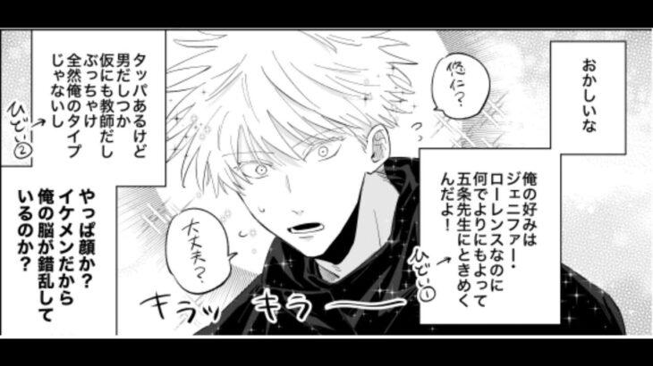 呪術廻戦漫画_秘密は隠されている#40【ラブコメ漫画】