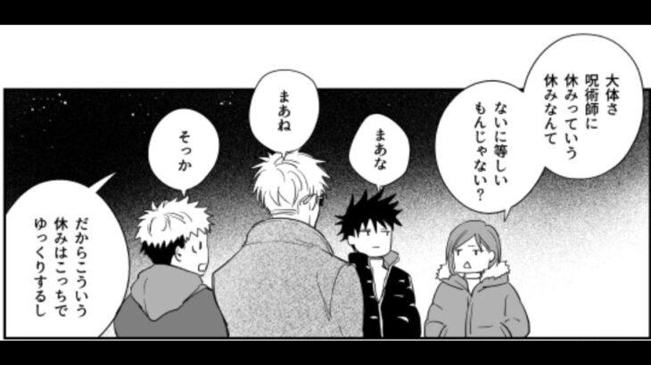 呪術廻戦漫画_かわいい話 #43