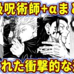 【呪術廻戦】最新版!特級呪術師4人と特級相当3人を徹底解説!【ネタバレ注意】