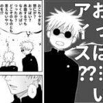 呪術廻戦漫画_魔法の旅 #44