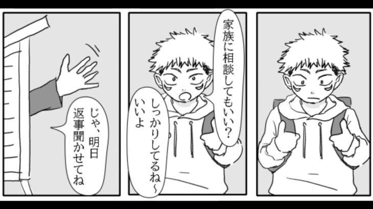 呪術廻戦漫画_秘密は隠されている#45【ラブコメ漫画】