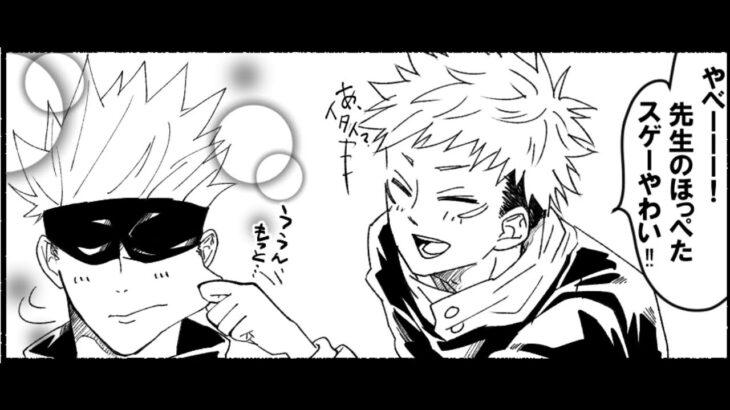 呪術廻戦漫画_魔法の旅 #45