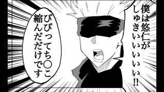 【呪術廻戦漫画_秘密は隠されている#46【ラブコメ漫画】
