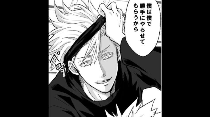 呪術廻戦漫画_かわいい話 #46