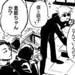 【呪術廻戦漫画】謎が解き明かされた #47