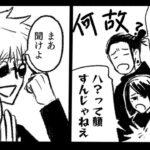 呪術廻戦漫画_謎が解き明かされた #47