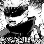 【呪術廻戦漫画】楽しくなればなるほど良い [48]
