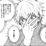 【呪術廻戦漫画】信じられない話 #49