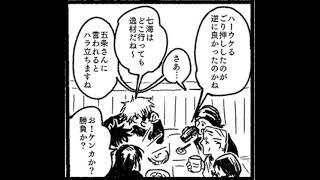 呪術廻戦漫画_謎が解き明かされた #49