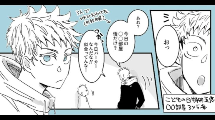 呪術廻戦漫画_魔法の旅 #49