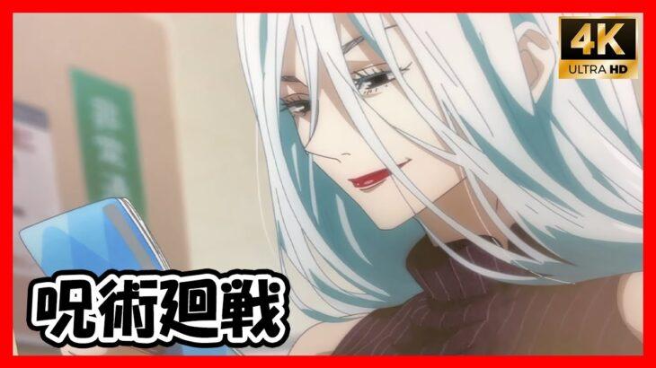 [4K] 呪術廻戦 PLAZA 池袋ロフト会場でアニメ切り抜きシーンを見てきたよ!