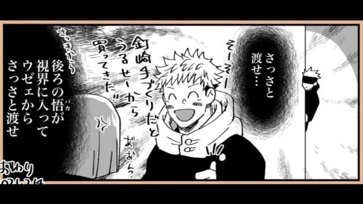 呪術廻戦漫画_面白い話 50