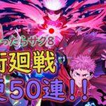【呪術廻戦コラボ】50連引いて、終わったら8サクッ!侍ジャパン金メダルおめでとうございます!!【パズドラ】