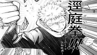【呪術廻戦漫画】人生は柱の無限の愛 [51]