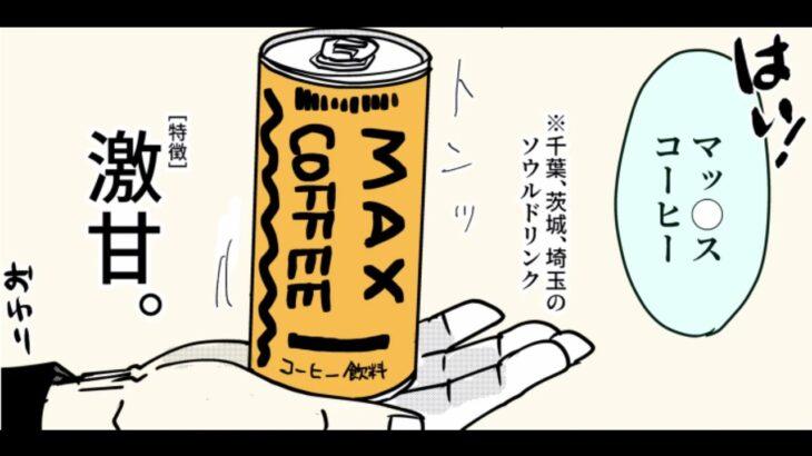 呪術廻戦漫画_魔法の旅 #51