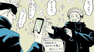 【呪術廻戦漫画】謎が解き明かされた #52