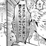 【呪術廻戦漫画】魔法の旅 #52
