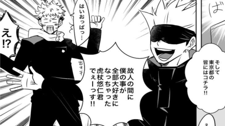 【呪術廻戦漫画】秘密は隠されている#52