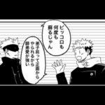 呪術廻戦漫画_秘密は隠されている#52【ラブコメ漫画】
