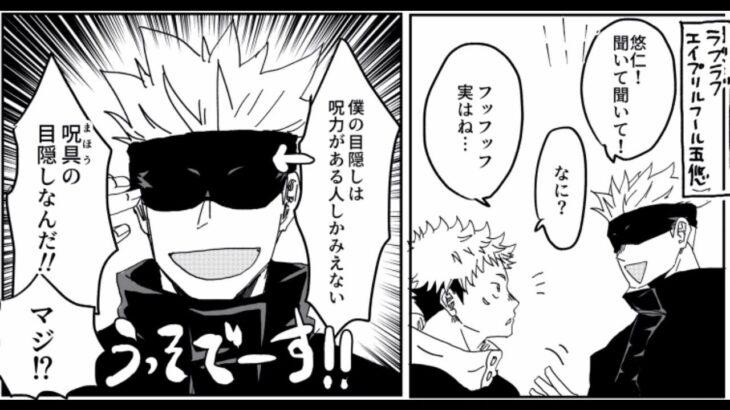 呪術廻戦漫画_謎が解き明かされた #52