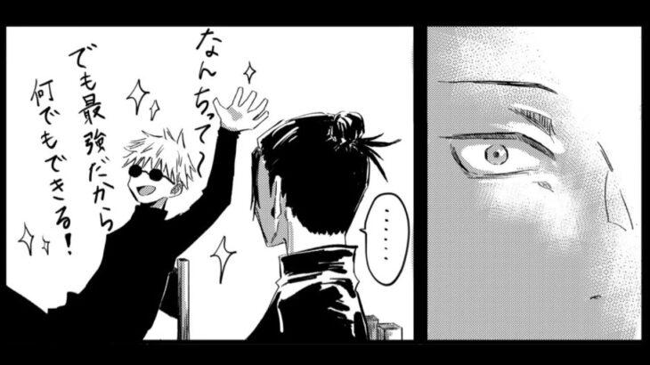 呪術廻戦漫画_魔法の旅 #53
