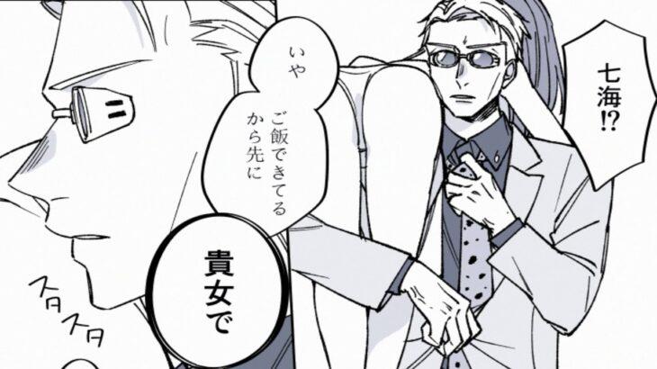 【呪術廻戦漫画】人生は柱の無限の愛 [54]