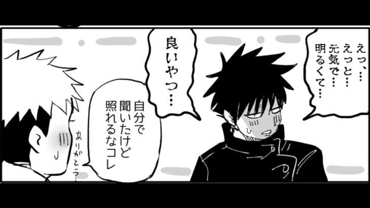 呪術廻戦漫画_魔法の旅 #54
